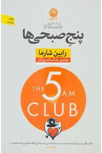 باشگاه 5 صبحی ها